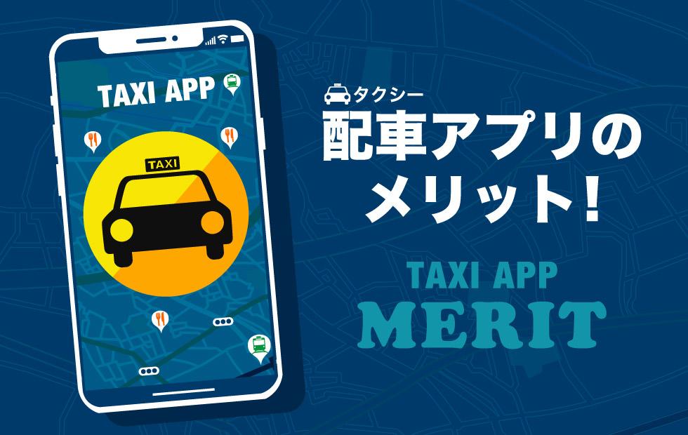 配車アプリのメリット